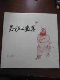 吴悦石画集(荣宝斋出版社),精装