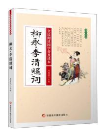 柳永·李清照词/全民阅读国学普及读本