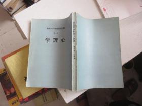 《云五社会科学大辞典——心理学》[第九册].