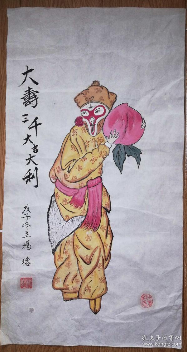 手绘真迹国画:杨德戏曲人物画《大寿三千大吉大利》