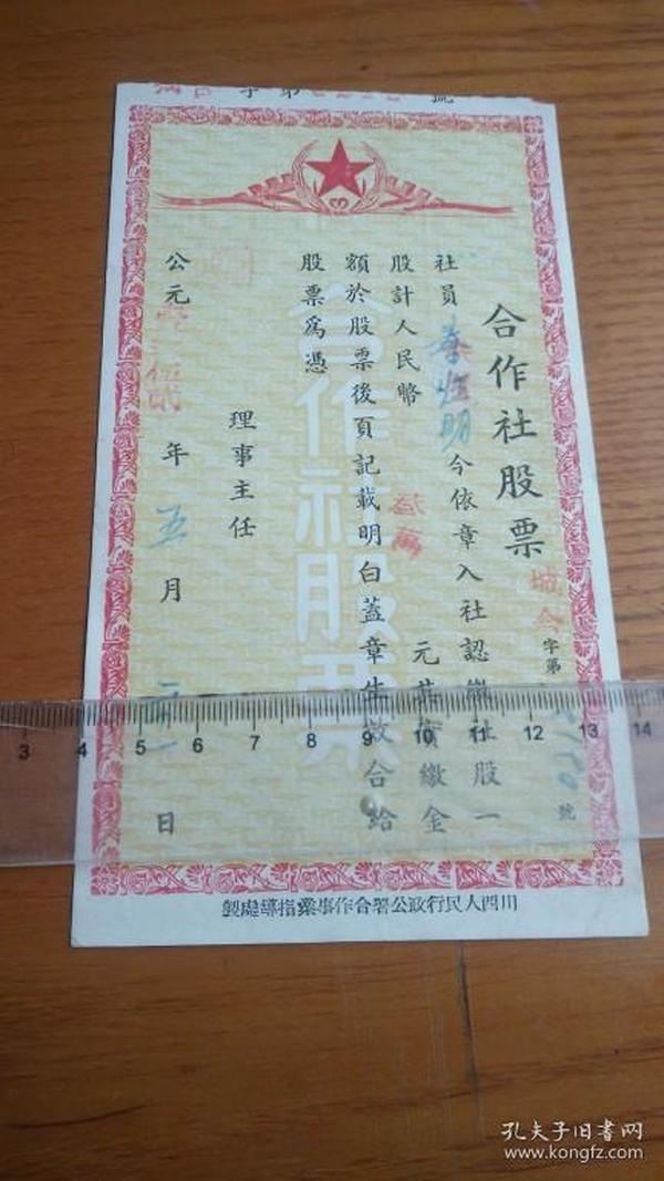 1952年四川省川西人民行政公署合作事业指导处(合作社股票)