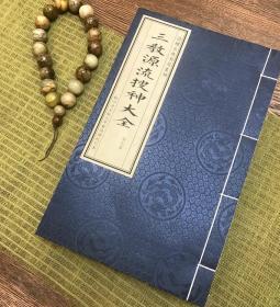 翻清宣统元年叶德辉校刊本 三教源流搜神大全