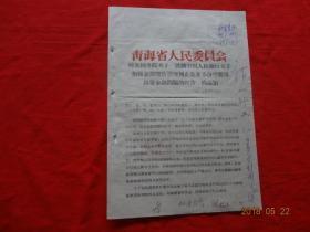 """(历史资料)青海省人民委员会 转发国务院""""批转中国人民银行关于加强金银配售管理制止企业不合理使用出售金银问题的报告""""的通知 (62)会银字第195号"""