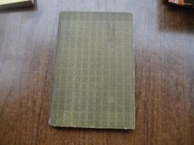 阿歌尼斯·格雷   硬精装    85品   94年一版一印