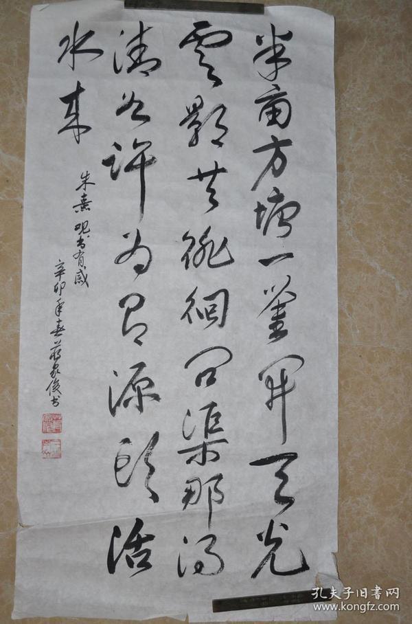 2;复旦大学教授,书画篆刻研究会成员【 蒋家俊】书法(保真)