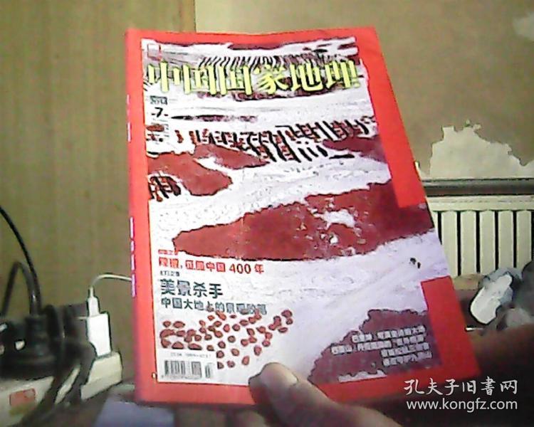 中国国家地理 2014 7 总第645(无海报 无赠送)