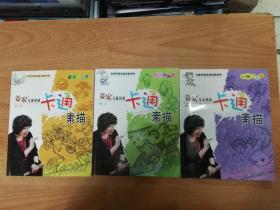 姜宏儿童创意卡通素描:综合万花筒、可爱动物园、人物大家庭(全三册)