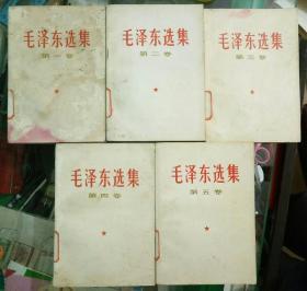 《毛泽东选集》(1~5卷)全套一起售.