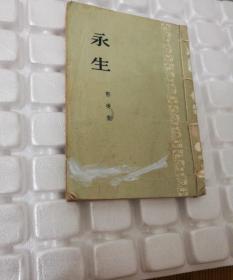 永生---1953年1版1印馆藏书