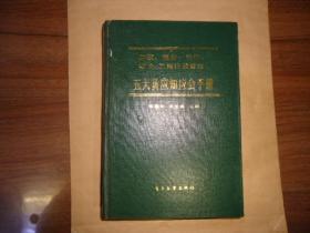 财政、税务、银行、物价、工商行政管理 五大员应知应会手册 老书