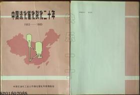 中国流化催化裂化二十年1965-1985*