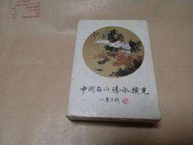 中国名山胜水扑克(江西振华印刷厂)