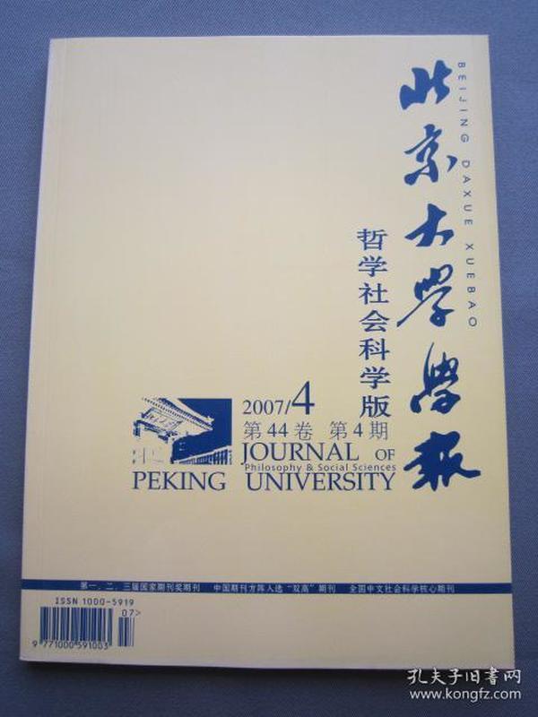 北京大学学报 哲学社会科学版 2007年第4期 第44卷 全新正版