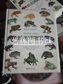 蛙类博物馆