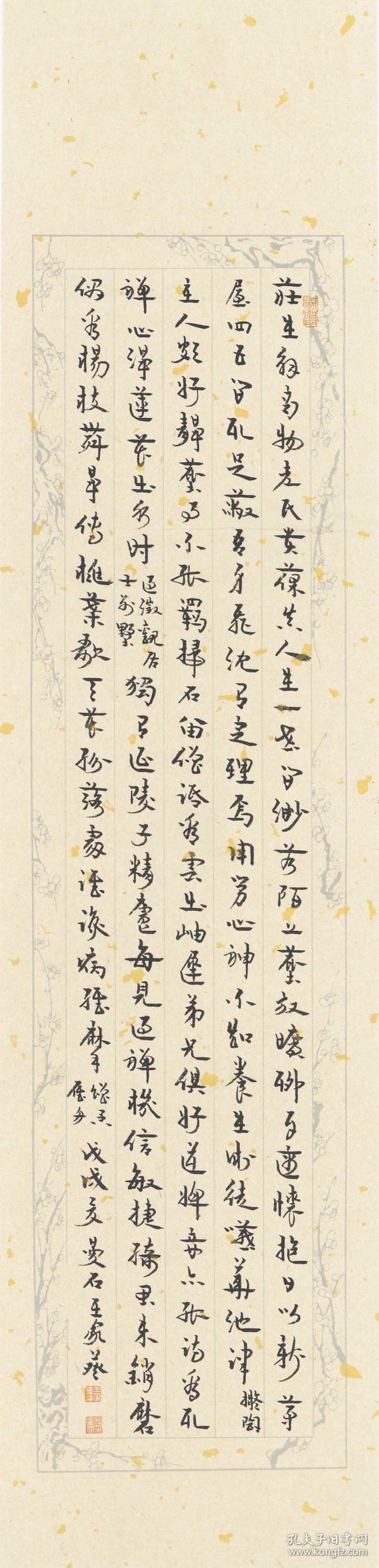 王家葵 书法