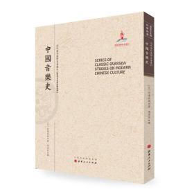 中国音乐史/近代海外汉学名著丛刊·历史文化与社会经济