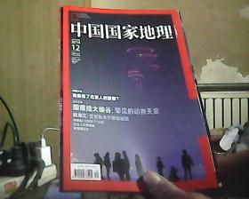 中国国家地理 2014 12 总第650(无海报 无赠送)