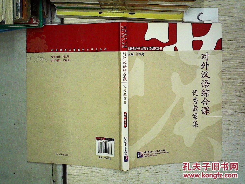 v汉语综合课优秀教案集、