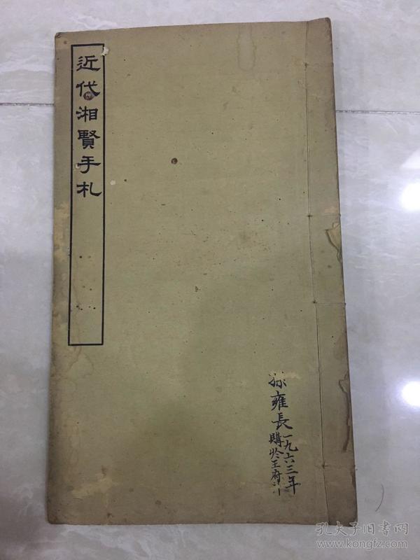 近代湘贤手札(教授藏书)
