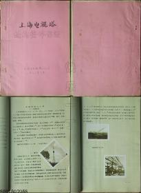 上海电视塔结构整体架设(油印,内有近30枚照片)*