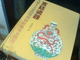 人类人文龙坛博物馆藏宋元明清宫廷瓷器