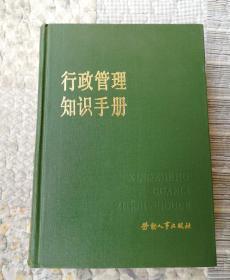行政管理知识手册