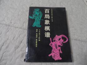 中国象棋古典丛书——百局象棋谱