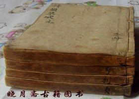 古籍图书:《诗韵集成》,光绪十一年出版,扫叶山房藏版