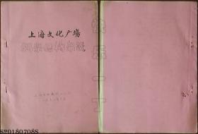 上海文化广场钢架结构架设(油印)*