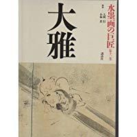水墨画の巨匠 (第11巻) 大雅