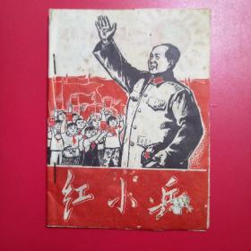上海红小兵 无编号