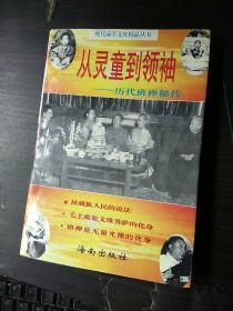 从灵童到领袖——历代班禅秘传(历代藏学文库精品丛书)