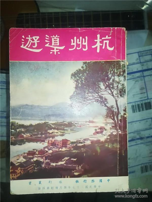 民国《 杭州导游 》  品相如图