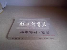 字辨・字辨补遗(影印本) 1989年一版一印