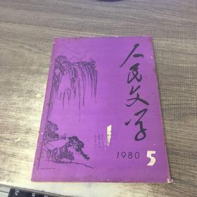 人民文学1980年第5期
