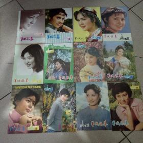 羊城银幕 1980年、2、3、4、5、6、7、8、9、10期、1981年、1、2、3、4、8、9期 共15本合售