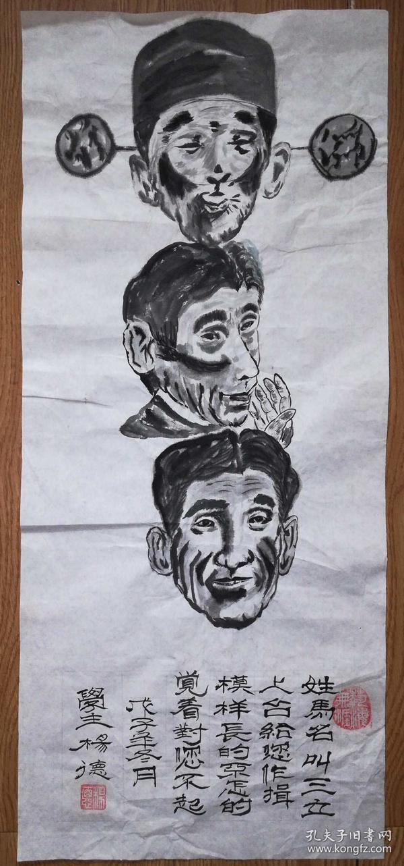 手绘真迹国画:杨德戏曲人物画《马三立》
