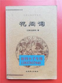 中国古典文学荟萃--花间词   北京燕山出版社