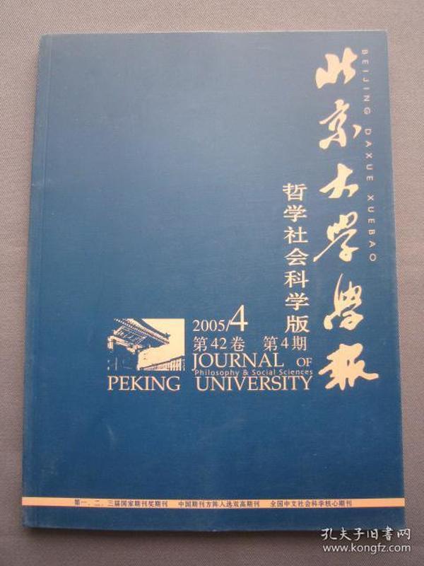 北京大学学报 哲学社会科学版 2005年第4期 第42卷 全新正版
