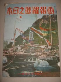 侵华画报 1941年2月《画报跃进之日本》共产军扫荡战 民国更生 河北保定