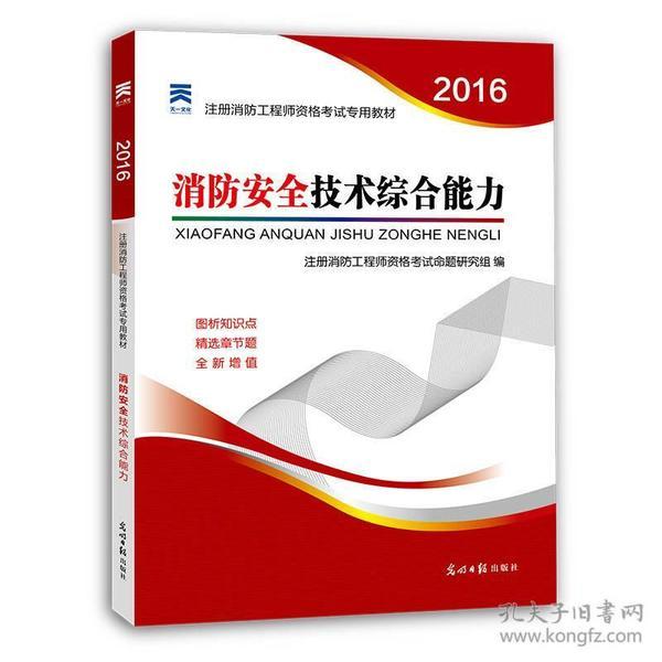 9787519400996消防安全技术综合能力:2016