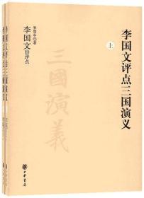 9787101084139李国文评点三国演义(全二册)