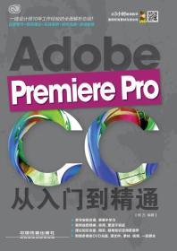 Premiere Pro CC从入门到精通