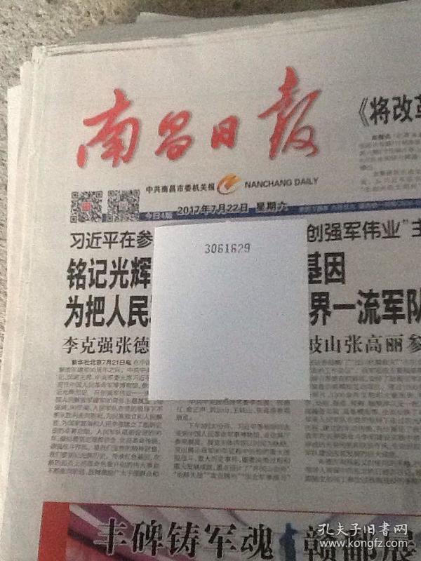 南昌日报.2017.7.22,