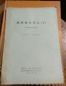 战国秦汉考古  (下)  油印本