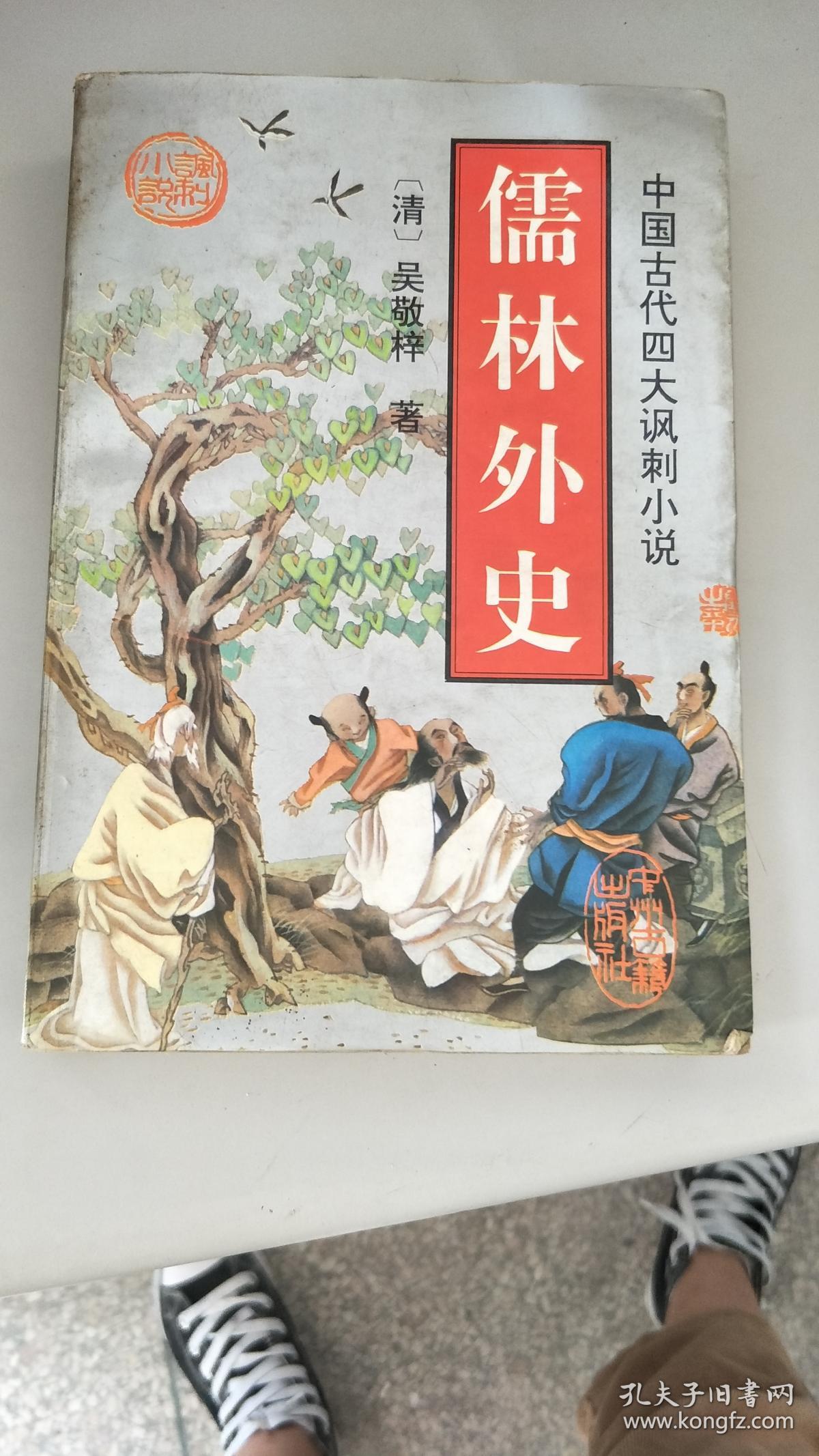 【旧书二手书】儒林外史 9787534813290图片