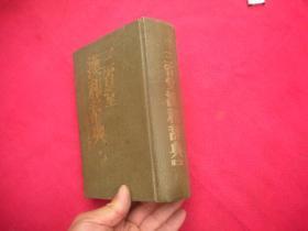 三省堂汉和辞典(第二版)昭和52年版。