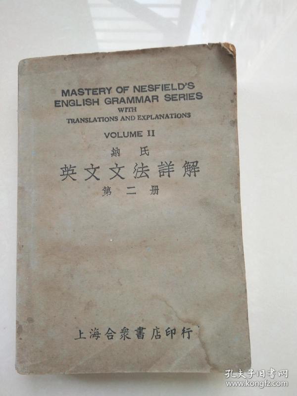 纳氏英文文法详解:第二册(民国36年)