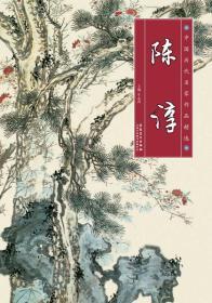 中国历代名家作品精选:陈淳