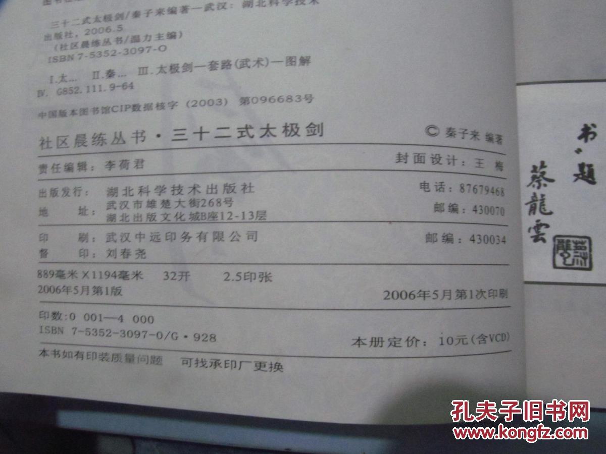 三十二式太极剑(2006年一版一印,九品)图片